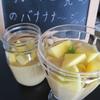 昨日のジュース「すっきり目覚めのバナナナ~ジュース」