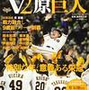 【風が吹いている?2020年「巨人」日本一の吉兆「プロ野球」ここまで言って委員会5】酔っ払い親父のやきう日誌 《2020年11月21日版》