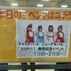 クマリデパート ニューアルバム「ココデパ!」発売記念イベント@タワーレコード錦糸町店(1回目) レポート