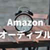 聴く読書【Amazon Audible】ちょっと高い?「コイン」でお得に利用する