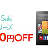 Kindle Fireタブレット3000円割引セール、7月7日(日)まで延長