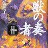 獣の奏者 Ⅱ王獣編
