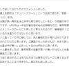 葉月結菜の金髪悲しいブログに書かれたコメントにお返事します