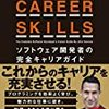『The Complete Software Developer's Career Guide』(Audible)