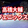 高橋大輔のフェニックス(ショートプログラムの曲名)を振り返る【全日本選手権2019】【シングル引退】