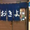 【長浜】鮮魚市場の「おきよ食堂」で朝ごはん
