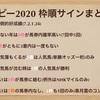 【日本ダービー2020】枠順サインを考える-最内枠(1枠)か大外枠(8枠)か