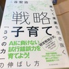 【読書録】戦略子育てby三谷宏治