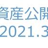 【資産公開】セミリタイアへの軌跡|2021年3月