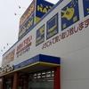 【ハードオフ訪問記vol.2】尾張旭店 広い店内&品揃え良い、清潔感のある良店をレビュー