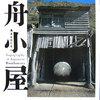 『舟小屋―風土とかたち』民俗、建築ネタ大好きな人必見の一冊
