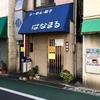 【今週のラーメン3070】 はなまる (東京・中延) ピリ辛ねぎラーメン ~横丁の気軽さと丁寧さが光るピリ辛葱麺!