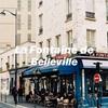 【La Fontaine de Belleville】パリで1番人気の焙煎所が経営するJAZZが流れるオススメのカフェ