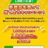 【7/31*8/4】サンドラッグ・ドラッグトップス第4回あなたが選ぶ新商品総選挙キャンペーン【レシ/LINE】