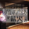改装した浅草ビューホテルの新しいレストラン『薪火』へ行ってきた