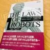 共訳『ロボット法』 が公刊されました