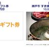 VISAデビット 利用でAmazonギフト1万円か、神戸牛しゃぶしゃぶ・すき焼き肉1万円分が当たるキャンペーンにエントリーしました!!