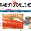 海産物通販のHAKUTO ONLINEで2,500円分のポイント配布中!!