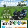 夏のライダーの象徴・ホクレンフラッグ2011正式発表~