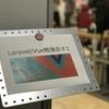 Laravel/Vue.js勉強会を開催しました!