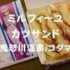 【鬼怒川駅弁】鉄道むすめ掛紙!コダマ「ミルフィーユカツサンド」みやびが待ってるぞ