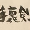 忍者といえば……「手裏剣」筆文字