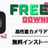 600円のカメラアプリ「obscura2」が9/25まで無料配布!インストール方法
