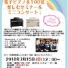 8/18(土)電子ピアノを100倍楽しむセミナー&ミニコンサート開催!