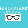 子どものメガネ購入は弐萬圓堂がおすすめか!?