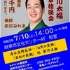 「太福独演会、岐阜市文化センター和室は、イスです」