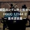 陸戦型ガンダム地上戦セット HGUC 1/144 ② ~ 基本塗装篇 ~