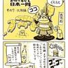 【8月第2週】最近の活動報告・告知