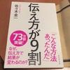 【伝え方が9割】「文字・コトバ」で感動を伝えたい人が読むべき一冊