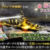 蒼焔の艦隊【軽巡:名取(バタビア沖海戦)】