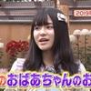 事件後のNGT48にいがったフレンドがやばい!清司麗菜のおばあちゃん家訪問