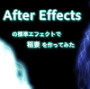 After Effectsの稲妻エフェクトを使ってみた