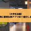 【大学生活編】大学生は四の五の言わずこれ使え!圧倒的に便利なアプリを5つ紹介します!