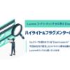 【Lucene コードリーディングから学ぶ Elasticsearch】 ハイライト&フラグメンターの仕組み