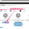 東方Project同人CDデータベースサイト「東方編曲録」 詳細検索機能などを追加しました!