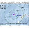 2017年10月01日 19時02分 奄美大島北西沖でM3.6の地震