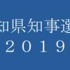 2019 愛知県知事選挙のまとめ。