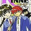 『境界のRINNE(りんね) 28』 高橋留美子 少年サンデーコミックス 小学館