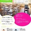 イベントのお知らせ 【7/28 みんなで話そう!『小学校』】