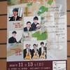 GENコンサート  11/13(日)に、いらっしゃいませ