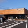 スターバックスコーヒー 御殿場萩原店 でコーヒーブレイク