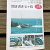 聞き書き七ヶ浜 Vol.8