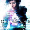 「Ghost in the Shell」を観たけどさぁ…