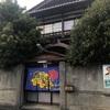 京都東寺の寿湯の茶室のごときサウナ!