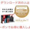 Nintendo Switch ダウンロード派の人はクーポンを入手してお得にソフトを購入しよう