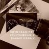 【3rd Roll】富士フイルムのデジカメと、SUBARU車づくしの2019年 #カメクラの沼カレ2019